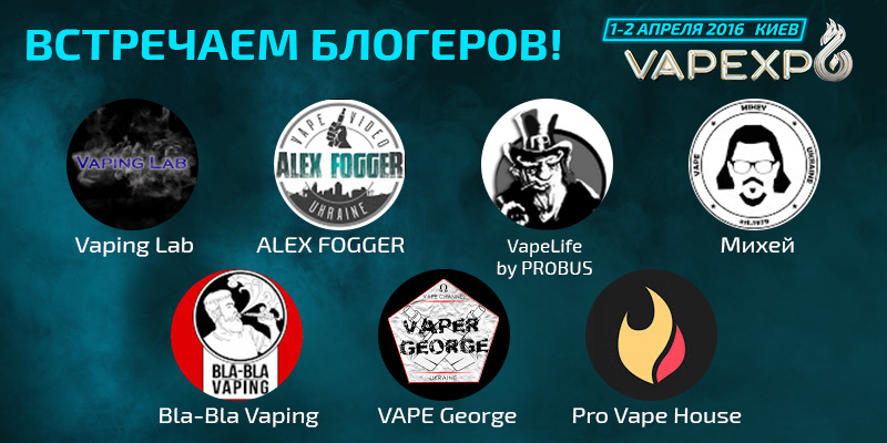 Встречай лучших блогеров на VAPEXPO KIEV-2016!