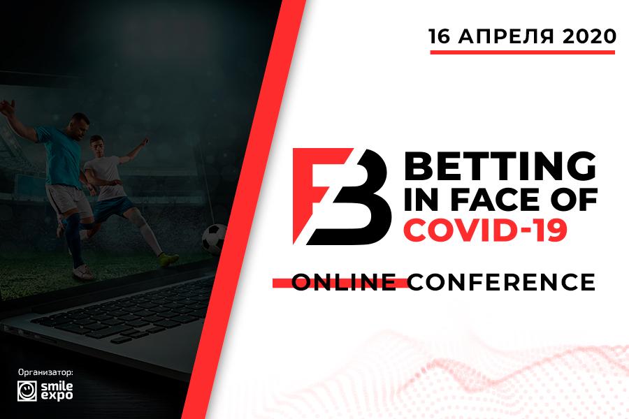 Встречайте онлайн-конференцию Betting in face of COVID-19 о ведении букмекерского бизнеса в условиях коронавируса