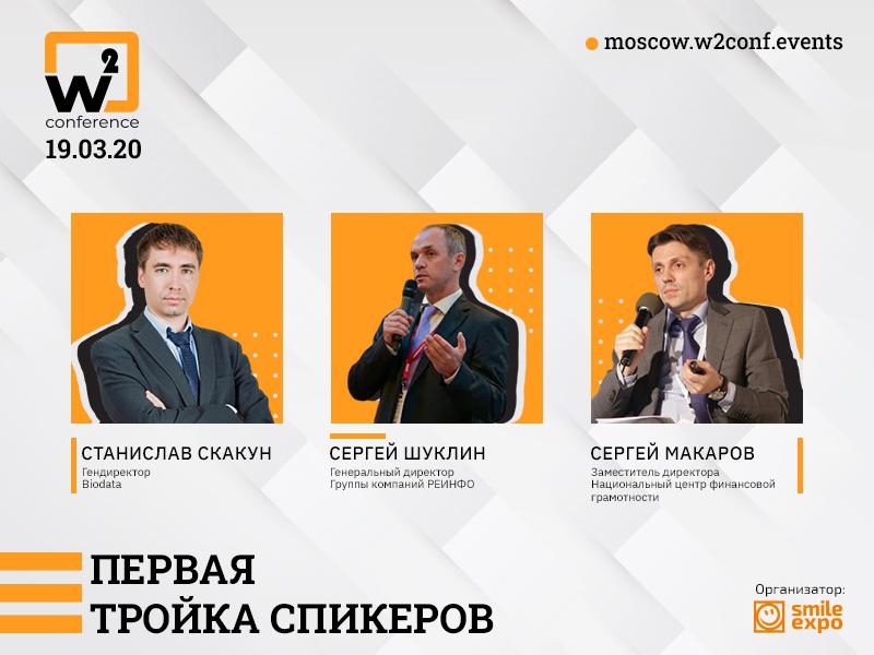 Встречайте первых спикеров w2 conference Moscow