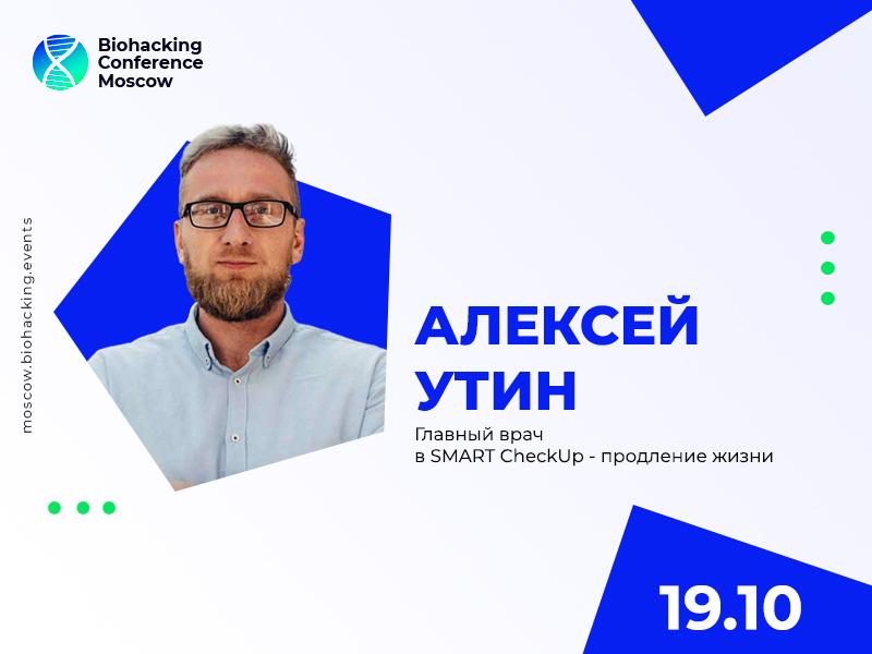Встречайте топ-спикера! На Biohacking Conference Moscow 2021 выступит главный врач клиники SMART CheckUp Алексей Утин