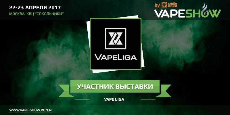 Встречайте участника VAPESHOW Moscow: компания VapeLiga!