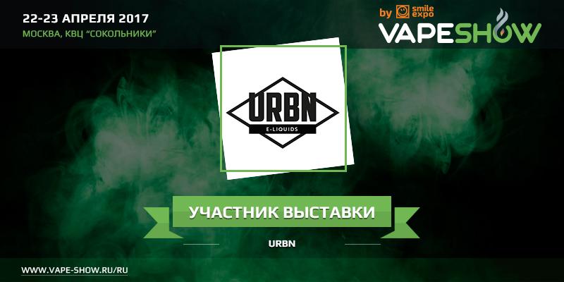 Встречайте участника VAPESHOW Moscow – компаниюURBN!
