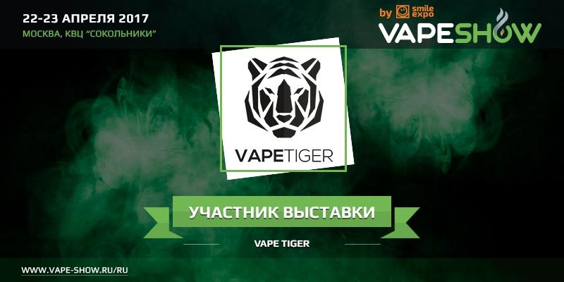 Встречайте участника VAPESHOW Moscow – компаниюVAPETIGER