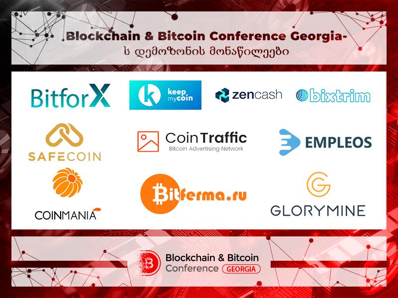 შეხვდით დემოზონის მონაწილეებს კონფერენციაზე საქართველოში