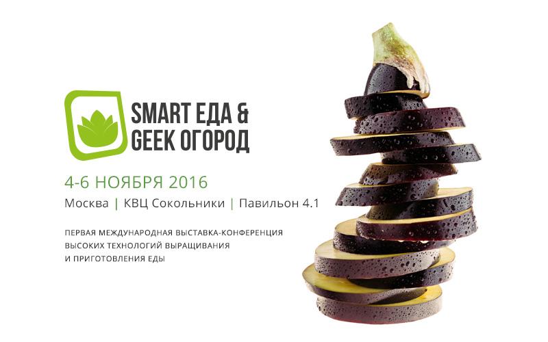 Встречайте участников Smart Еда & Geek Огород!