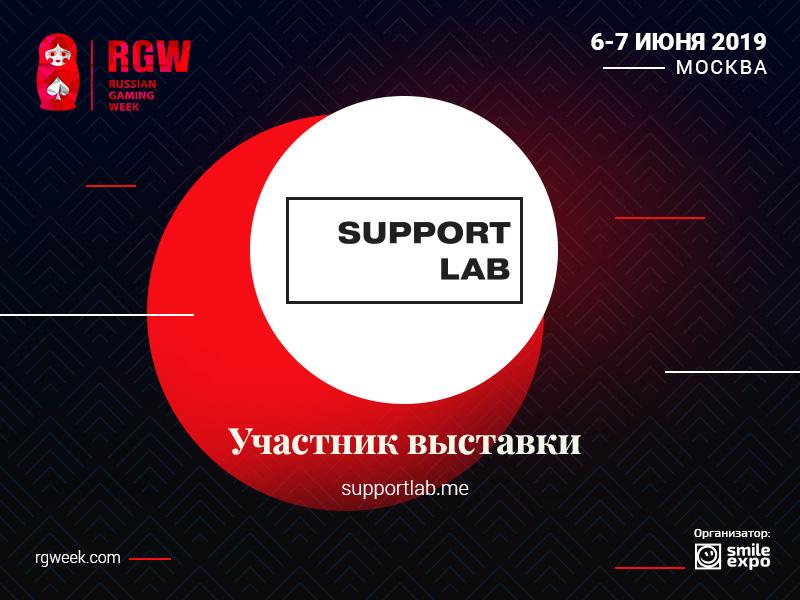 Встречайте в выставочной зоне: партнер по обслуживанию игроков SupportLAB