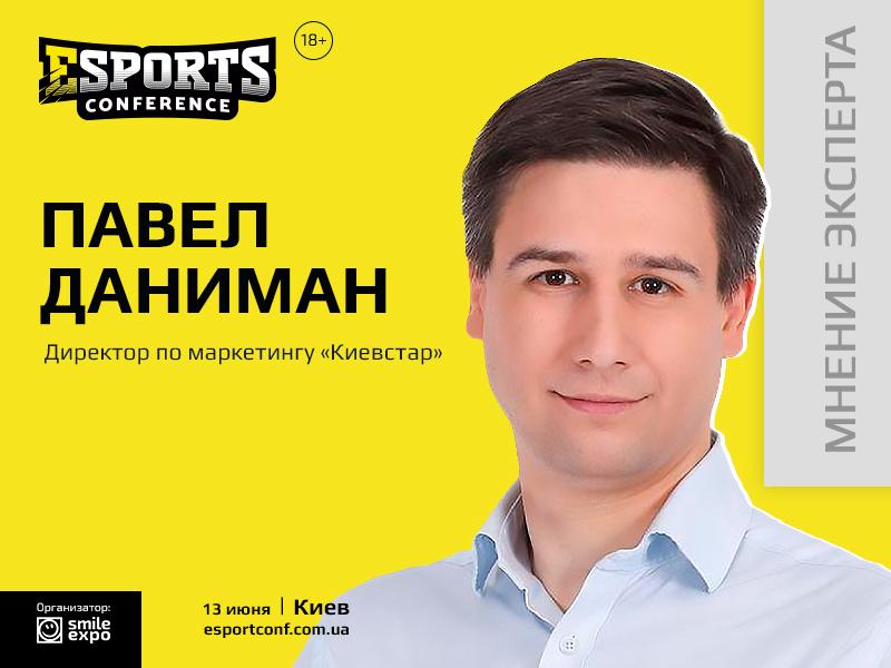 «Вся индустрия киберспорта зависит от связи» – Павел Даниман, директор по маркетингу «Киевстар»