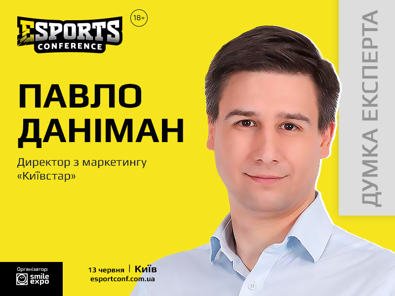 «Вся індустрія кіберспорту залежить від зв'язку» – Павло Даніман, директор із маркетингу «Київстар»