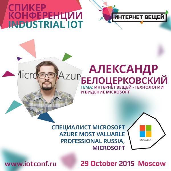 Взгляд Microsoft на умные технологии: Спикер конференции Интернет вещей – Александр Белоцерковский