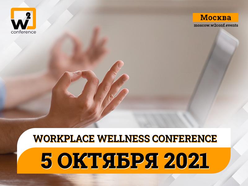 W2 conference Moscow о корпоративном благополучии сотрудников пройдет уже этой осенью. Регистрация открыта