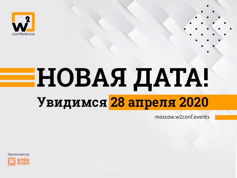 W2 conference Moscow пройдет в апреле: новая дата, еще больше крутых спикеров