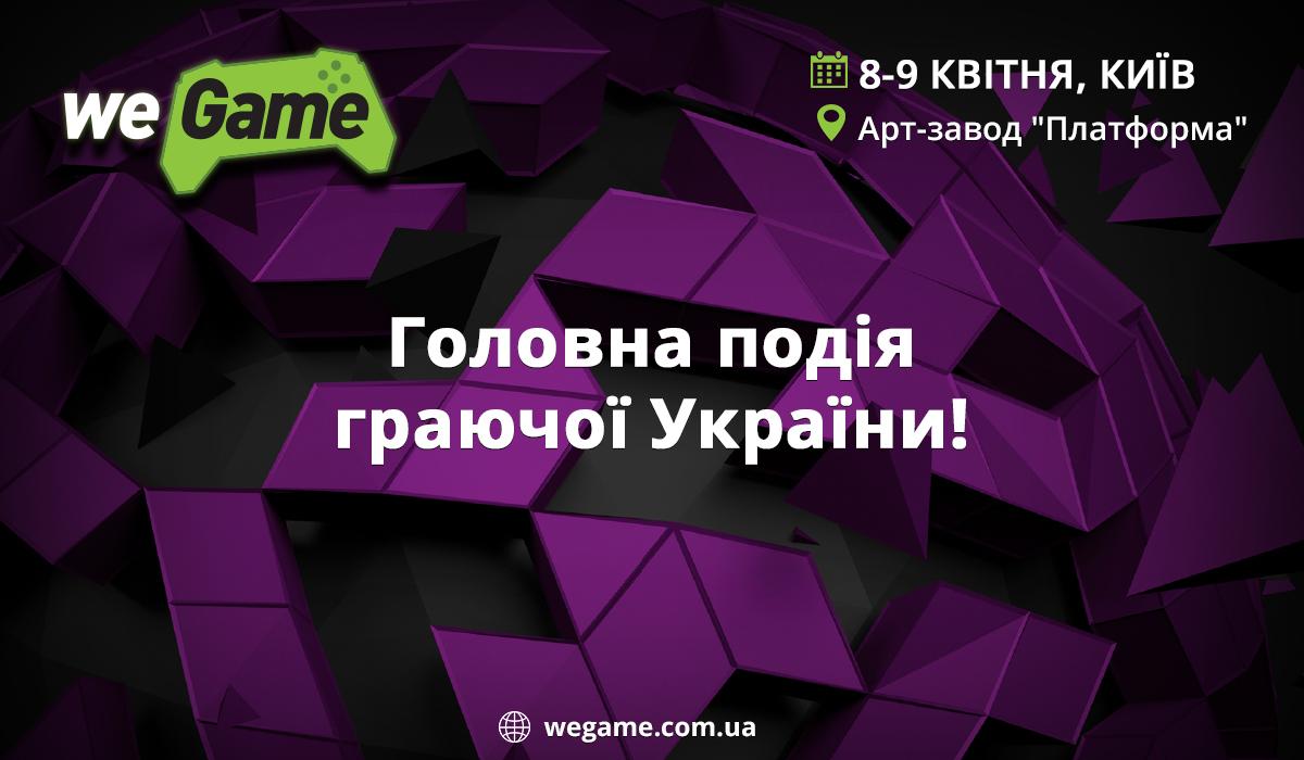 WEGAME 3.0: дізнайся, де та як відбудеться головна ігрова подія столиці!