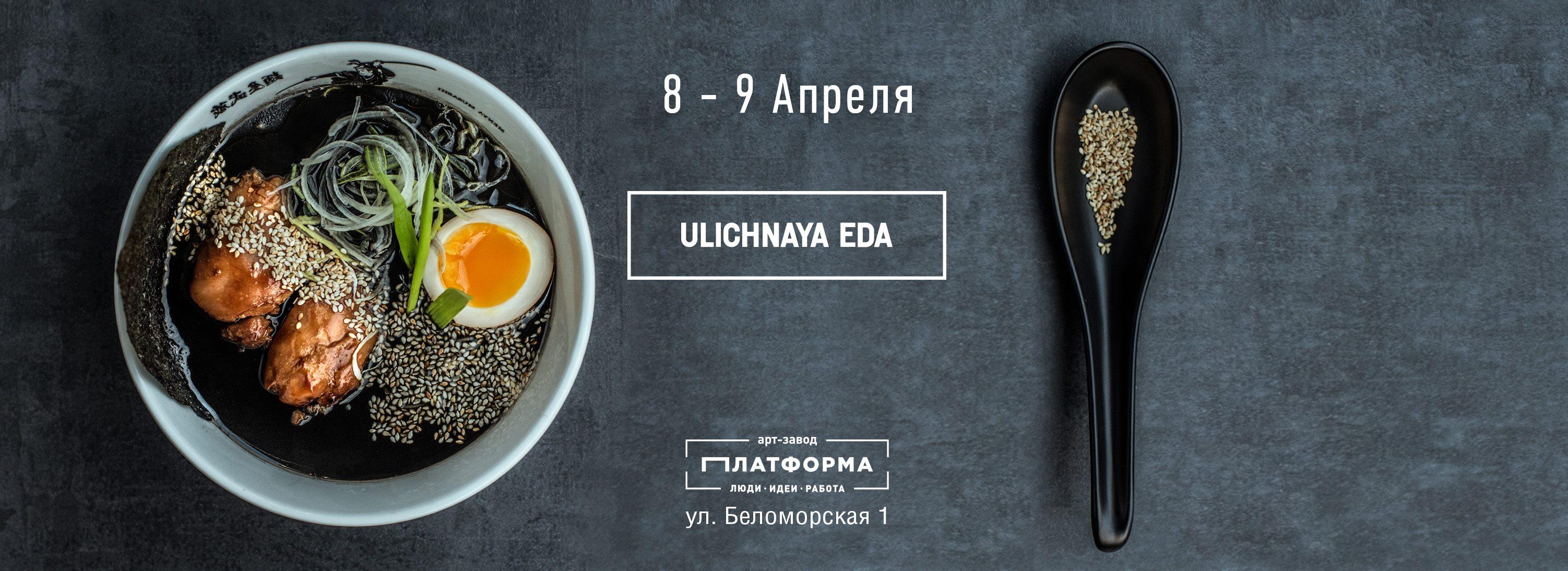 WEGAME 3.0 пройдет совместно с «Фестивалем уличной еды»