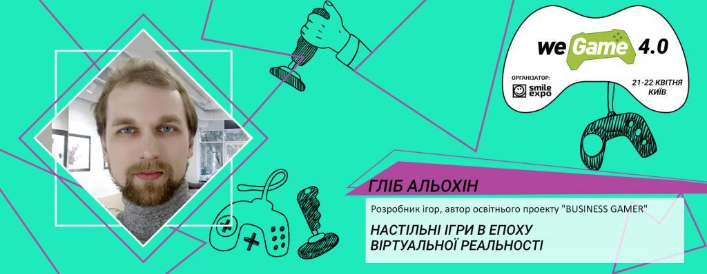 WEGAME 4.0: Гліб Альохін – про феномен настільних ігор в епоху віртуальної реальності
