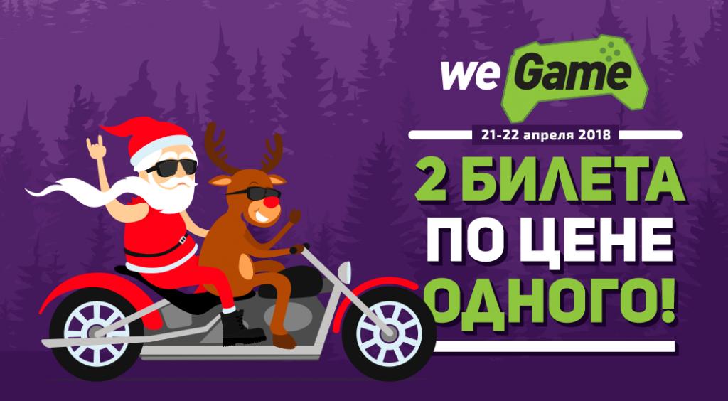 WEGAME дарит новогоднее настроение. Билеты на фестиваль за полцены!