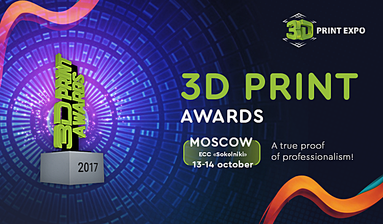 Who is the best representative of 3D printing this year? Come to 3D Print Awards Ceremony and find it out