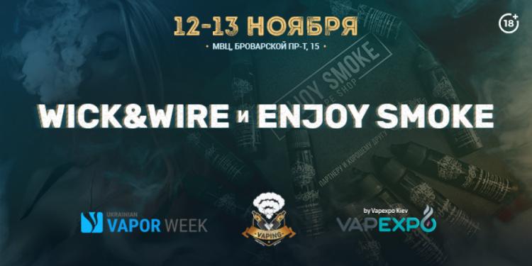 Wick&Wire и Enjoy Smoke – официальные спонсоры Ukrainian Vape Week