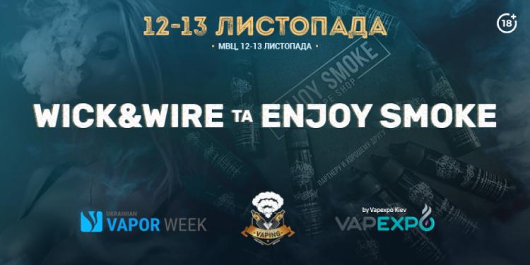 Wick&Wire та Enjoy Smoke – офіційні спонсори Ukrainian Vape Week