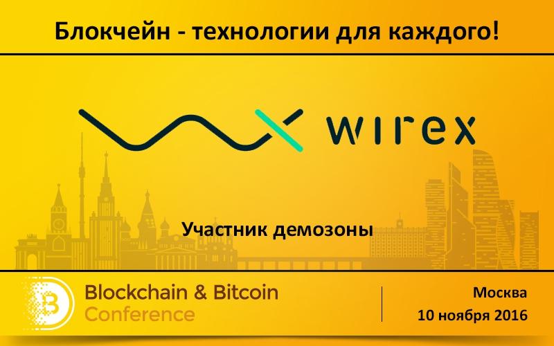Wirex стала участником демозоны Blockchain & Bitcoin Conference Russia