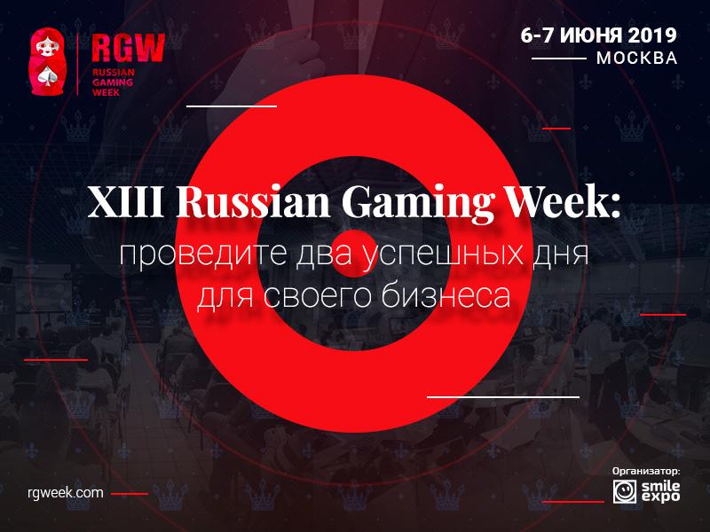 XIII Russian Gaming Week: проведите два успешных дня для своего бизнеса