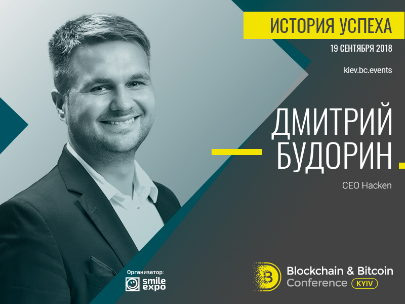 «Я столкнулся с саботажем и бюрократией в ВПК Украины», – Дмитрий Будорин, глава блокчейн-стартапа Hacken