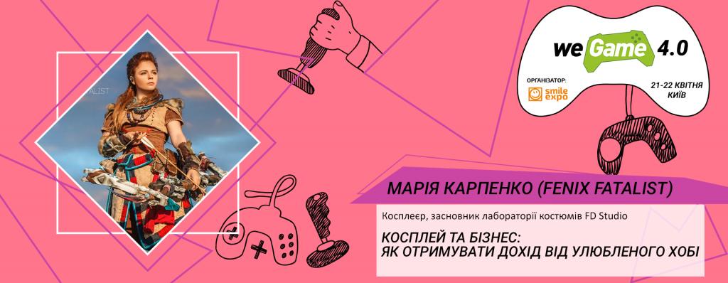 Як перетворити косплей на бізнес? Дізнайтеся від Марії Карпенко на WEGAME 4.0!