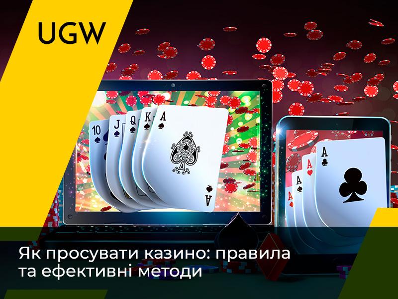 Як просувати казино: правила та ефективні методи