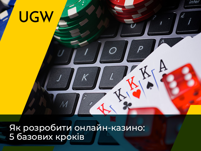 Як розробити онлайн-казино: 5 базових кроків