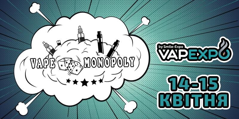 Як стати вейп-монополістом? На VAPEXPO Kiev 2018 презентують першу настолку для вейперів