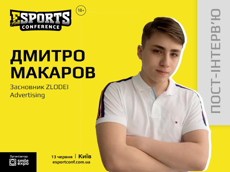 «Який би в тебе не був бренд, його можна інтегрувати в кіберспорт» – Дмитро Макаров з Zlodei Advertising