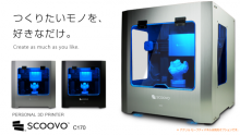 Japan: OPENCUBE launches SCOOVO C170 3D Printer