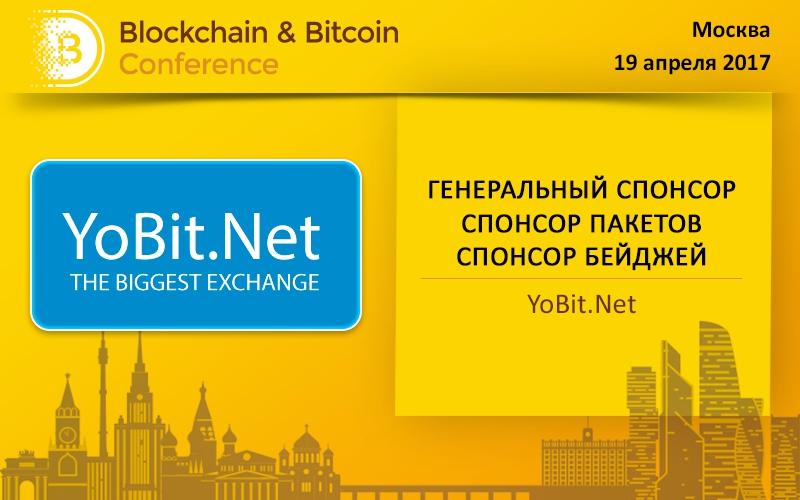 YObit.net – генеральный спонсор Blockchain & Bitcoin Conference Russia
