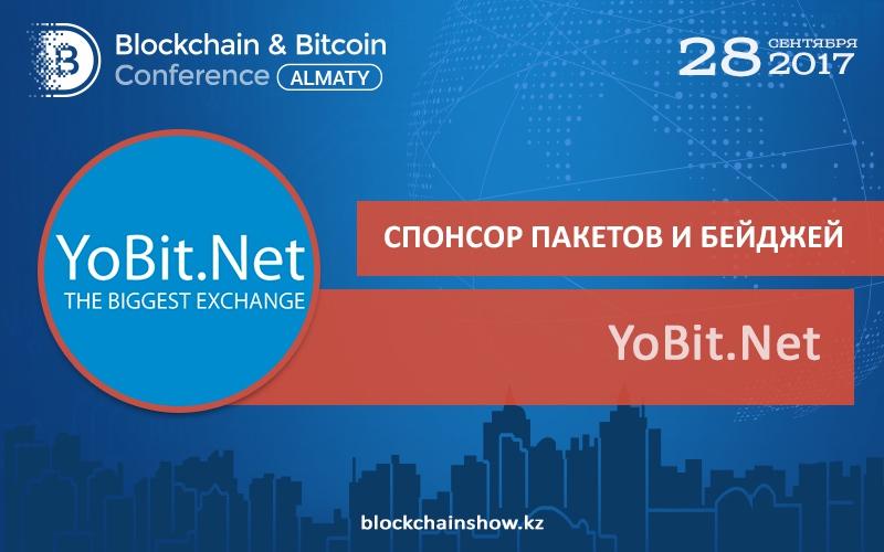 YoBit.Net – спонсор бейджей и пакетов Blockchain & Bitcoin Conference Almaty