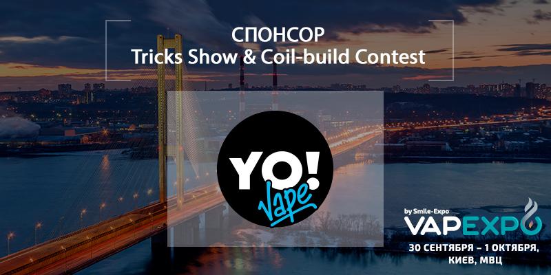YoVape – спонсор Tricks Show & Coil-build Contest