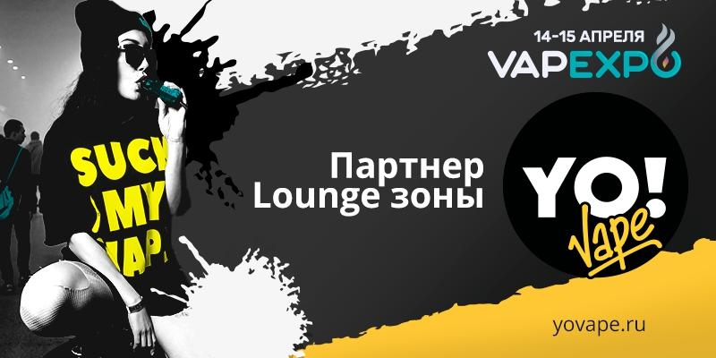 YoVape выступит партнером  Lounge зоны VAPEXPO Kiev