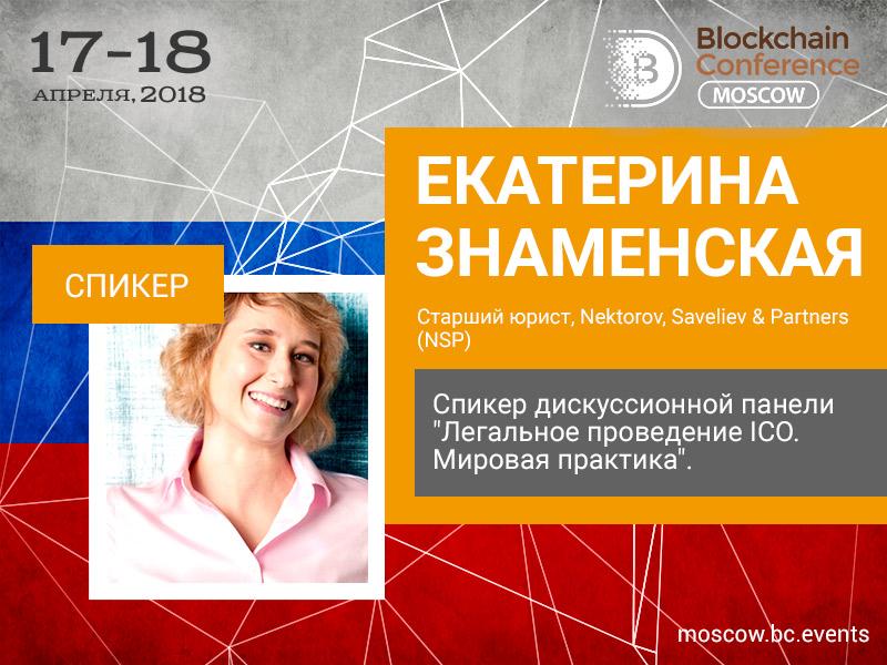 Юрист Екатерина Знаменская примет участие в дискуссионной панели о легальном проведении ICO