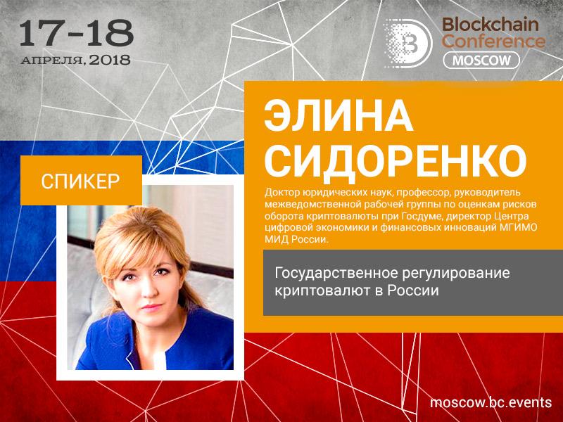 Юрист Госдумы и МГИМО – о новых законах по криптовалютам в РФ