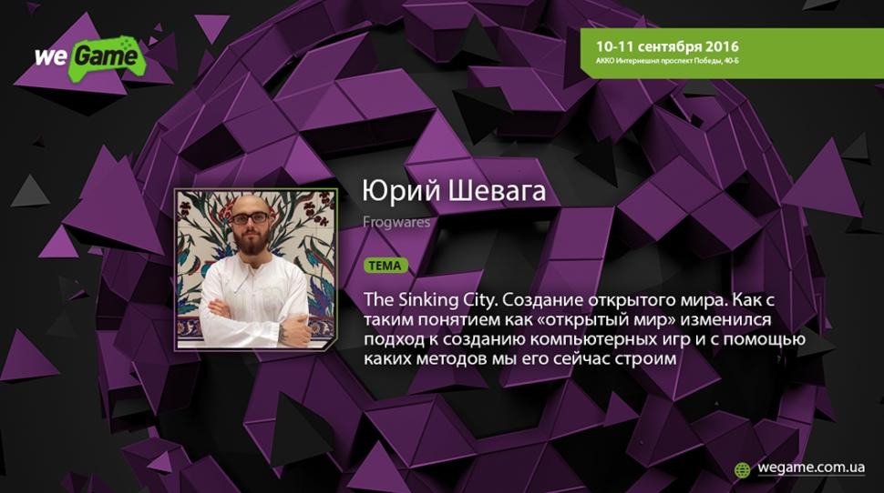 Юрий Шевага расскажет о создании «открытого мира» в видеоиграх
