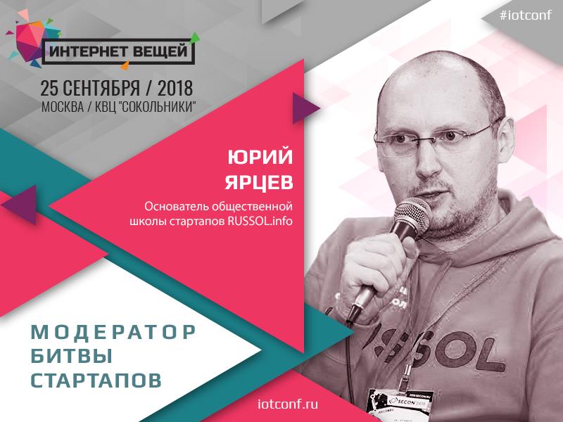 ЮрийЯрцев, основатель онлайн-школы RUSSOL.info, станет модератором Битвы стартапов
