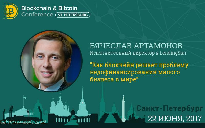Зачем малому бизнесу блокчейн. Доклад СЕО LendingStar Вячеслава Артамонова