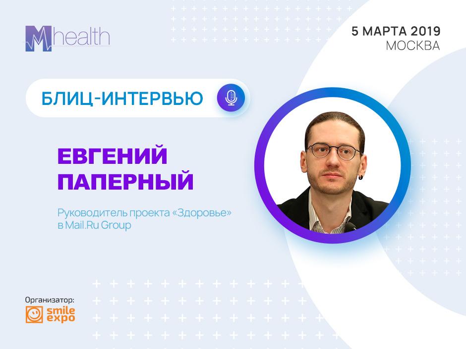 Зачем маркетологам в медицине нужна информация о потребителях? Интервью с Евгением Паперным из Mail.Ru Group