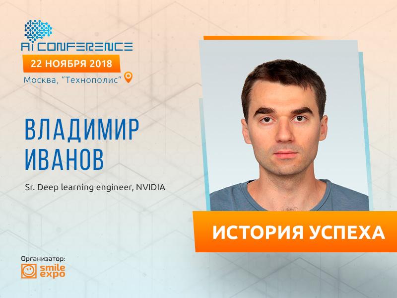 «Задачи остались, меняются только инструменты». Владимир Иванов о появлении нейронных сетей, стэндфордских курсах и работе в NVIDIA