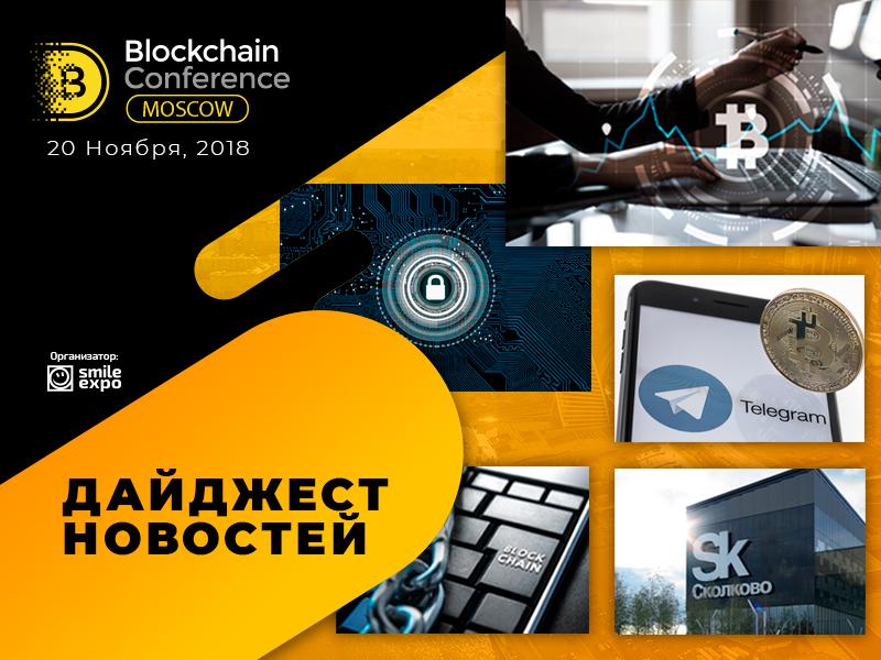 Законы Госдумы о криптовалюте и токены Telegram. Новости криптоиндустрии за неделю
