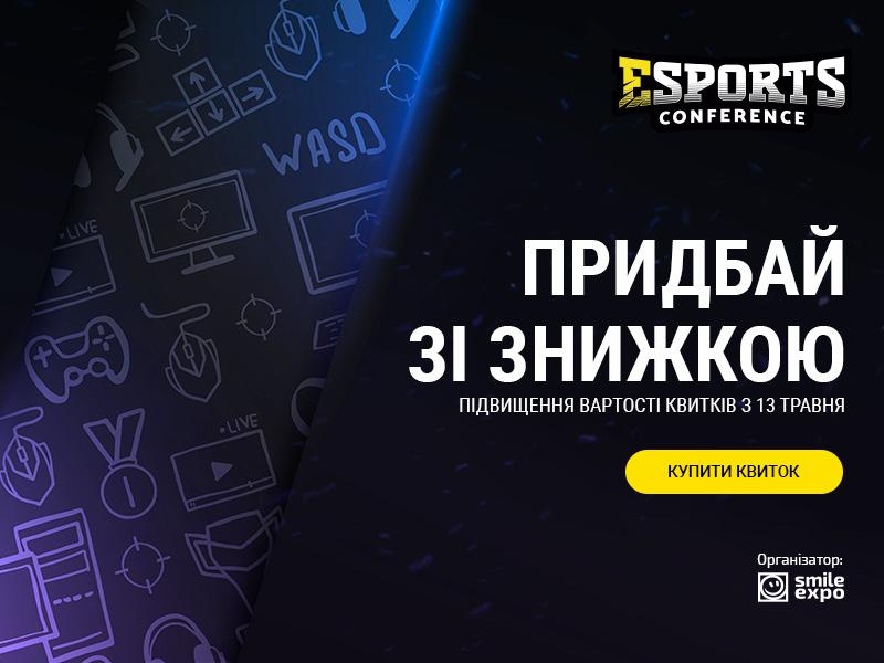 Залишилося три дні до підвищення цін на eSPORTconf Ukraine