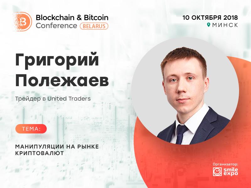 Замена спикера: вместо Игоря Пороха выступит криптотрейдер Григорий Полежаев