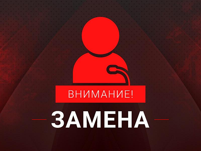 Замена в составе eSPORTconf Russia: вместо менеджера по развитию выступит генеральный директор