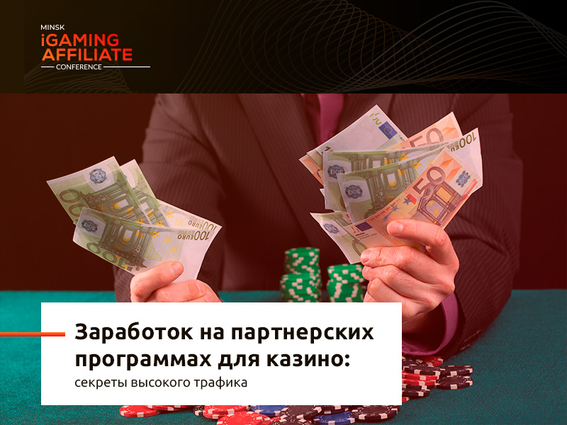 Заработок на партнерских программах для казино: секреты высокого трафика