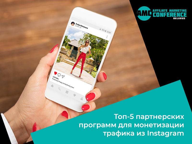 Заработок в Instagram. Партнерские программы 2019