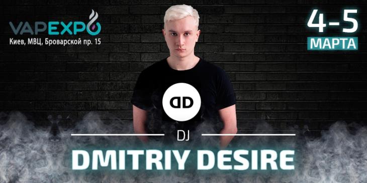 Зарядись отличными сетами от DJ DmitriyDesire на VAPEXPO Kiev 2017!