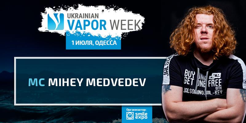 Затуси с Михеем! МС шоу-программы Ukrainian Vapor Week Odessa станет Mihey Medvedev
